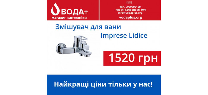 Imprese Lidice 10095 всего 1528 грн!