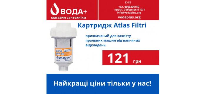 Фильтр для стиральной машины Atlas