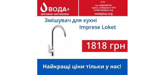 Imprese Loket всего 1818 грн!