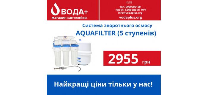 Aquafilter RX RO5 75 всего 2955 грн!