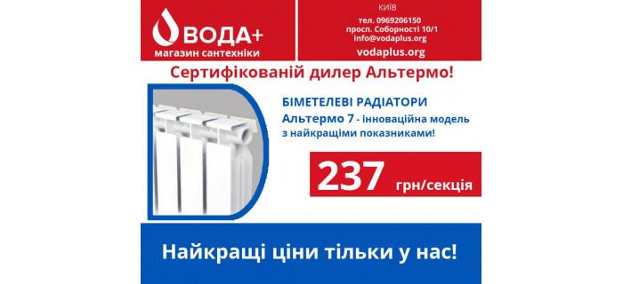 Биметаллические радиаторы Алтермо 7 (Полтава)!
