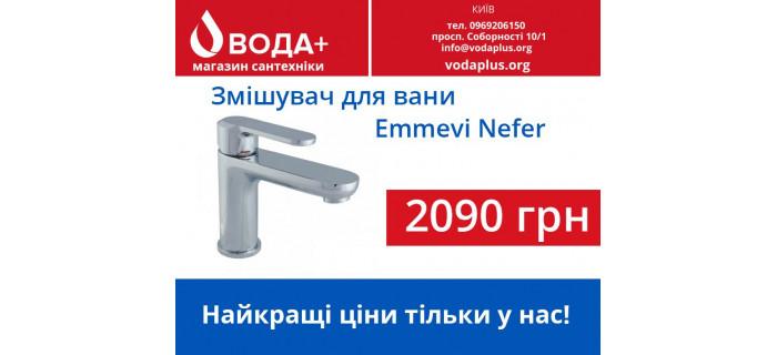 Смеситель для раковины Emmevi Nefer CR77003 TC всего 2090 грн!